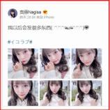 『[イコラブ] 齊藤なぎさ Weibo更新「我以后会发很多东西( ⸝⸝⸝ᵒ̴̶̷ωᵒ̴̶̷⸝⸝⸝)💗」【なーたん】』の画像