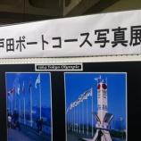 『(埼玉新聞)戸田ボートの歴史たどる 浦高OB岡田さん写真展 あすまで戸田市役所』の画像