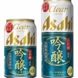 『【冬限定】「クリアアサヒ 吟醸」発売』の画像