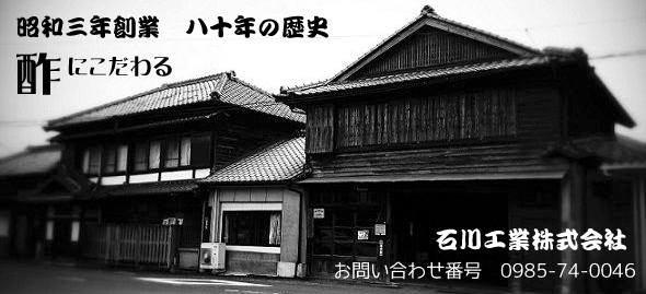 石川工業㈱お酢屋の日々 イメージ画像
