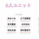 AKB48じゃんけん大会、6人ユニットは私立指原中学・HOKKAIDOLL・十人十色の3組