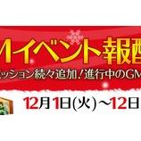 『【ドラスラ】12月GMイベント報酬のご案内』の画像