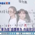 【動画】中国、ついにファーウェイを讃える愛国ソングが登場!MV化して洗脳開始? [海外]