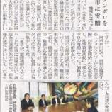 『(埼玉新聞)ワーゲンポロを戸田市に寄贈 埼玉トヨペット』の画像