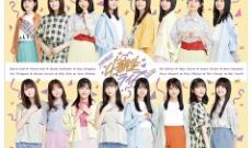 【速報ーーー】乃木坂46『4期生ライブ2020』の。。。グッズ販売決定ーー!その中からB2ポスターを先行公開ー