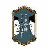 『【乃木坂46】これは凄すぎる!!!早川聖来、アシスタントMCに大抜擢!!!!!!キタ━━━━(゚∀゚)━━━━!!!』の画像