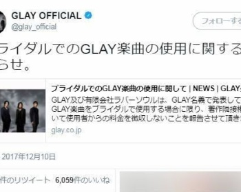 GLAYが結婚式で曲を使う場合は無料と宣言→JASRACには支払う必要があると判明し批判の声