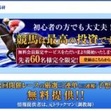 『【リアル口コミ評判】馬研(うまけん)』の画像