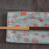 『竹箸の細い箸先なら胡麻一粒をつまめる』の画像