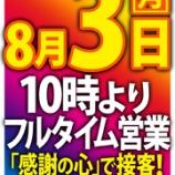 『8/3 RITZ高槻 新台』の画像