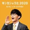 『オーイシマサヨシ「キンカンのうた2020」ライブ映像公開』の画像