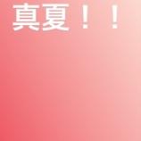 『【元乃木坂46】生駒里奈、秋元真夏キャプテン就任にコメントを公開!!!!』の画像