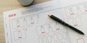 姉が結婚相手を挨拶に連れてきた時に、母が家系図を書かせた。うちはド庶民なのに…