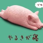 パンダの穴、大人気ガチャ「ZooZooZooシリーズ」から新作「やるきが寝」が登場!