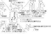 【朝鮮半島問題】石原良純の本音にどこぞのネット民「朝鮮半島分断のきっかけを作ったのは日本だろ」とお怒り