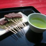 『今月のあの日がきた!明日(5/18(水))は法多山のお茶団子の日』の画像