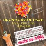 『♡バレンタインカップルイベント♡2019年【ウッドデザインパーク】【岡崎市】』の画像