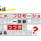 『[再掲] 本日(6月24日) 2020年夏アニメのPV一挙お届け!「つづきみ」第16回に、野口衣織が出演! 配信URLあり…【イコラブ、いおり】』の画像