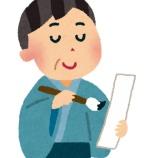 『(o'ω'n)「松尾芭蕉と申します」』の画像
