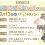 『明日13日、イオンモール北戸田で「彩湖自然学習センター」主催イベント「元気!発見!地域を盛り上げよう!」開催』の画像