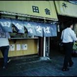 『わざわざ行く価値あり!東京の絶品立ち食いそばはここだ!』の画像