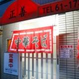 『JAL×はんつ遠藤コラボ企画【和歌山編】3日め・ラーメン(正善)』の画像