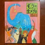 『このゾウから教わることは多い│【絵本】252『ぞうの金メダル』』の画像