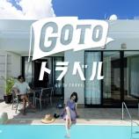 『【朗報】GoToトラベル、富裕層ばかり得する神キャンペーンだった!!』の画像