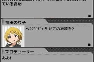 【グリマス】のり子アイドルストーリーLV5
