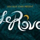 『夢。。。ブルースターズが2016年ショー『ル・レーヴ』発表!』の画像
