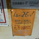 『須恵コミュニティカフェ「ひだまり」に行ってきました!』の画像