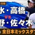 船水・高橋がV!!◆全日本ミックスダブルス◆