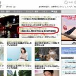 『【執筆】東洋経済オンライン(隅田川花火・予約)』の画像
