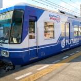 『そろそろ見納めの赤電の「青電」は2017年3月31日(金)まで。他にも3種のラッピング&ステッカー列車が運行中!【3/26更新】』の画像