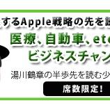 『AppleはHealthBookをウエアラブルのプラットフォームにする【湯川鶴章】』の画像