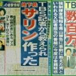 オウム報道でTBSが炎上!7人死刑執行と情報リーク批判も…「坂本弁護士問題」は完全スルー