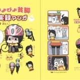 『2月11日「ぴよぴよ貧脚実録マンガ」発売!』の画像