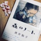 『【本・読書感想文】妖艶!→『森のノート』酒井駒子・著、筑摩書房』の画像