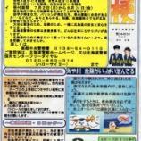 『「桔梗交番情報 8月号」が寄せられました』の画像