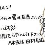 『【乃木坂46】田村真佑さん、これは欅坂46キャプテンを煽ってるなwwwwww』の画像