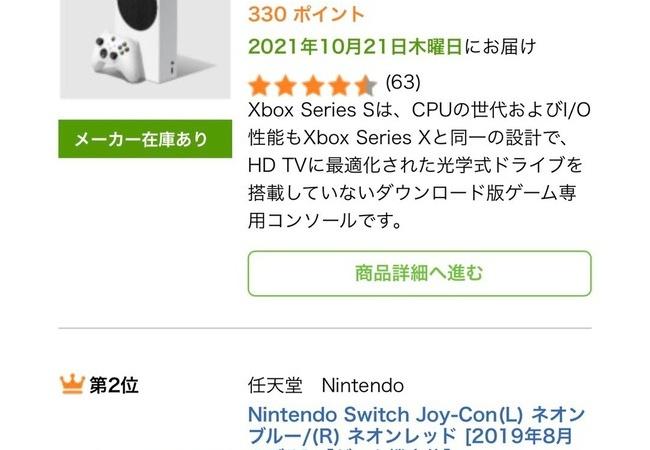 無限在庫で1位だった『Xbox Series S』さん、完売