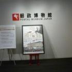 『前島密没後100年記念 「鴻爪痕-HISOKA MAEJIMA-」展  郵政博物館』の画像