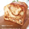 糖質オフ・ギルトフリー キャラメルとくるみのパウンドケーキ