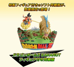 ドラゴンボール新作フィギュア情報 【番外編】