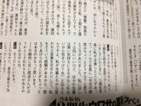 【乃木坂46】渡辺みり愛、3期生にキレていた事が判明....