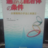 『戸田市政策研究所刊第2弾「選ばれる自治体の条件」』の画像