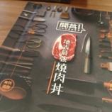 『開丼!の激盛り肉丼』の画像