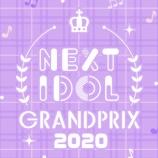 『[ノイミー] 12月29日「NEXT IDOL GRANDPRIX 2020」≠MEのゲスト出演が決定』の画像