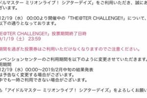 【ミリシタ】「THE@TER CHALLENGE!!」の投票は本日23:59まで!