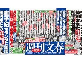 「女が嫌いな女2013」 1位和田アキ子 2位谷亮子 3位久本雅美 剛力、壇蜜、芹那もランクイン